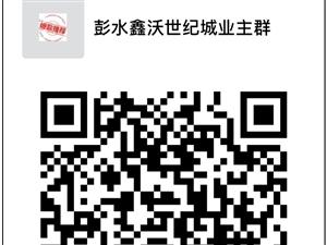彭水鑫沃世纪城业主交流Qq和微信群