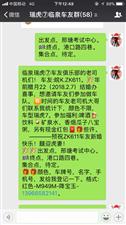 瑞虎7车友俱乐部邀请函