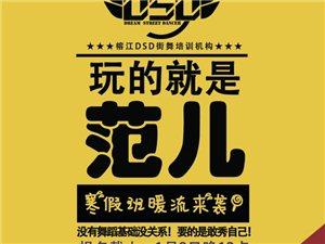 榕江常驰广场DSD舞蹈社寒假培训班火热招