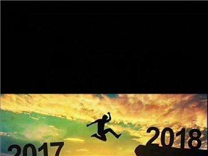 苍溪在线祝各位网友向2018迈一大步