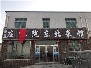 澳门大小点网址县庄稼院东北菜馆开业了欢迎新老顾客光