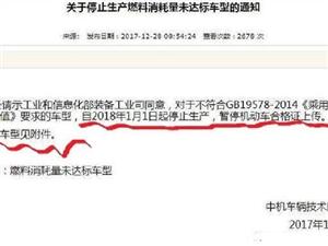将环保进行到底:中国将停产500多款车型