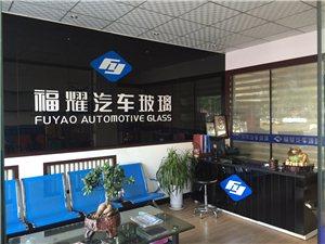 招聘汽车玻璃安装技师,学徒工