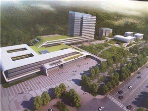 东区新医院开建啰