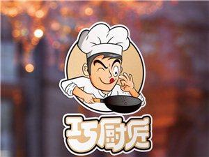 美食-美酒-咖啡-音乐巧厨匠准备邂逅你
