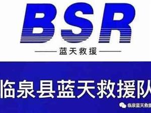 临泉县蓝天救援队