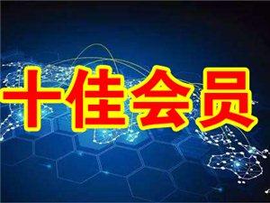 """【公告】2018年彬县网""""十佳会员""""评选"""