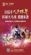前所未见,震撼信丰-世界级巡演马戏团登临