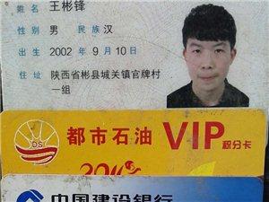 【失物招领】本人捡到彬县城关镇王彬锋身份证银行卡等,望失主前来认领!