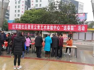 """红军路社区教育立青艺术体验中心""""送春联"""""""