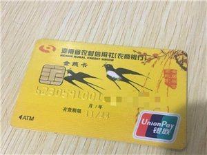 昨天的年会活动现场有哪位朋友的银行卡丢失
