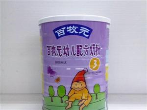 """贝因美母婴生活馆过新年,""""奶粉营养全家享""""全场奶粉买二赠一"""