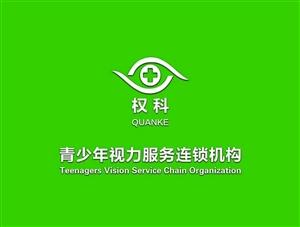 权科青少年视力服务连锁机构采用金元四大家