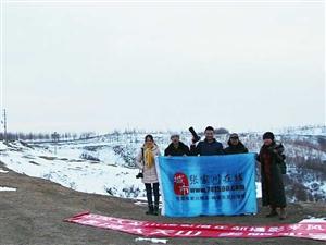 中国大关山摄影俱乐部、张家川在线第五场活动走进腊月的白石咀牧场摄影采风。