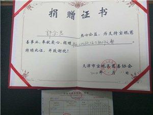 郭金良先生为慈善协会捐款五万六千元