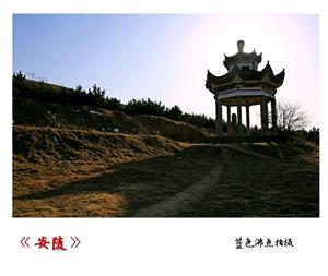 安陵|汉惠帝刘盈