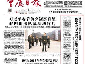 天津检察机关依法对孙政才涉嫌受贿案提起