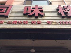 【饭馆急转】龙山镇回味楼火锅店急转