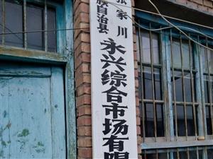 市场建设和管理的排头兵――写给龙山镇永兴综合市场