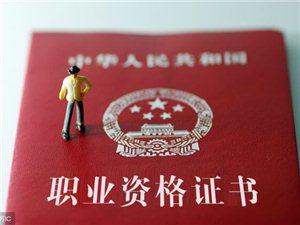 济南市教师资格证认定工作公告如下