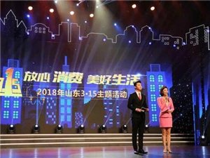 省消协、省工商局联合有关单位共同举办20