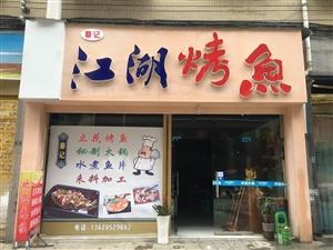 蔡记江湖烤鱼