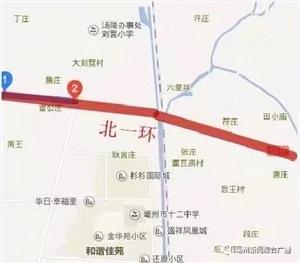 注意啦!亳州这段路将半幅封闭施工4个月!