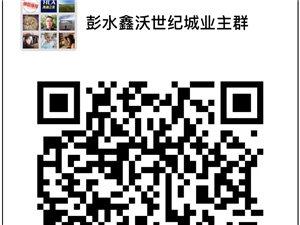 欢迎加入彭水鑫沃世纪城业主群