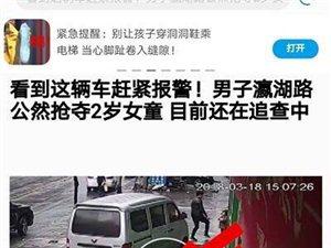 安康市公安局汉滨分局关于网传男子瀛湖路公然抢夺2岁女童相关情况的核查通报