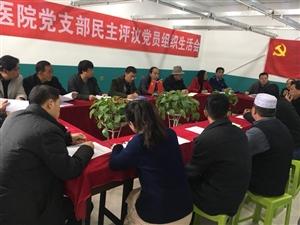 百信医院党支部召开民主评议党员组织生活会
