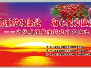 本周日,麦积区元龙镇李家沟村有一场文艺演出等着你!