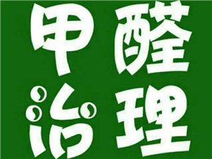 广汉爱美家环保科技除甲醛,不能改变生活,但能防止生活被改变!