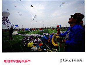 咸阳渭河国际风筝节暨民俗体育嘉年