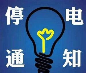 【停电公告】彬县4月12日―4月15日县城大规模停电,注意用电安全!