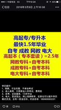 圆梦教育学历提升(大专,本科)自考,成教,网教,电大.官方教学直属机构