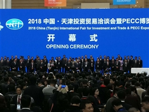 伊真香粉条名噪天津Pecc国际贸易博览会