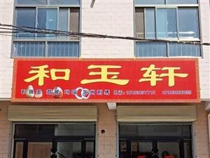 告知:原【和玉轩】店铺己搬迁新址