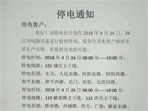 4月24日、26日张家川这些地方停电,请乡党们相互转告