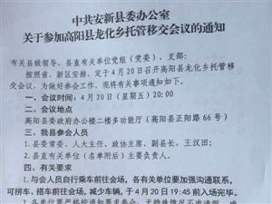 2018年4月20日20:00召开高阳县龙化乡交接给雄安新区安新县托管会议
