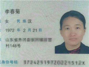 【寻物启事】车管所丢失身份证李春菊,朋友们帮忙转发