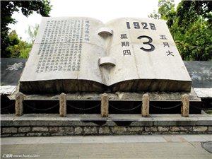 """1928年5月3日日军在济南制造""""五・三""""惨案,惨杀蔡公时,屠戮全城。"""