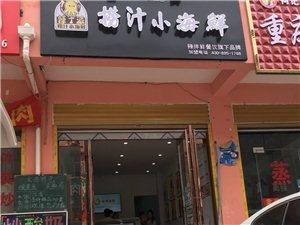辣丁派捞汁小海鲜睢县店开业了