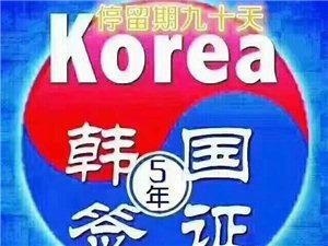 招收韩国五年多次往返人员!