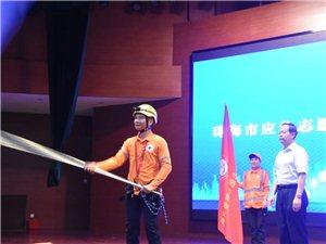 珠海市应急志愿服务支队成立