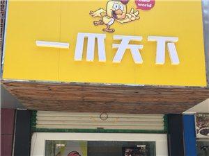 溧水有家很好吃的鸡爪店