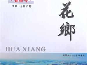 《花乡》刊登关于潢川元宵节的诗词