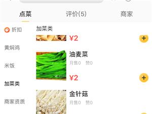 邻水福宇记黄焖鸡米饭现已加入美团