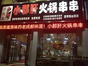 吃美味正宗成都火锅,就来小郡肝,成都川枫阁小郡肝火锅串串为你呈现正宗成都风味火锅,火锅麻的出奇,辣的