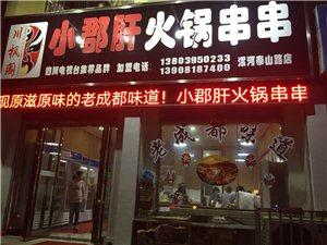 成都小郡肝火锅串串