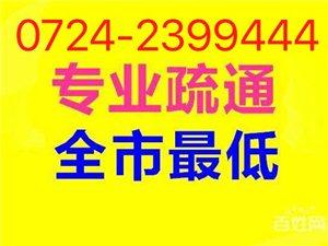 澳门赌博网站下水道疏通联系电话:0724-2399444
